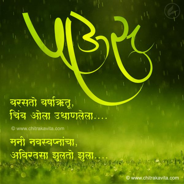Marathi Rain Greeting Chimb-Ola-Paaus | Chitrakavita.com
