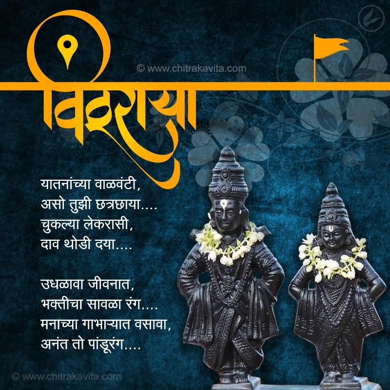 Marathi Dharmik Greeting Vithuraya | Chitrakavita.com