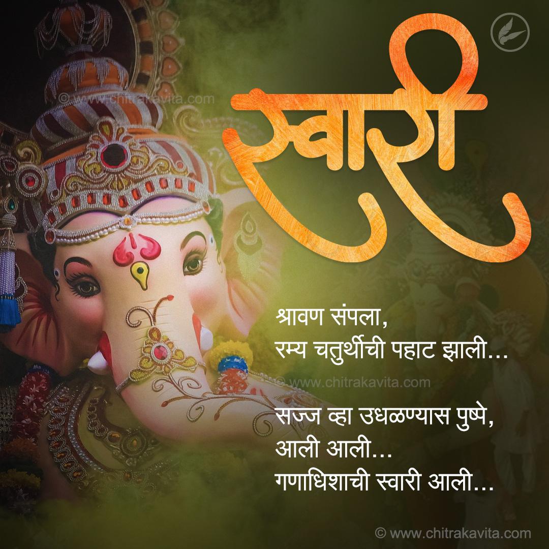 Marathi Ganapati Greeting Ganpati-Aagman | Chitrakavita.com