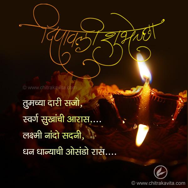 Marathi Diwali Greeting Aaraas | Chitrakavita.com