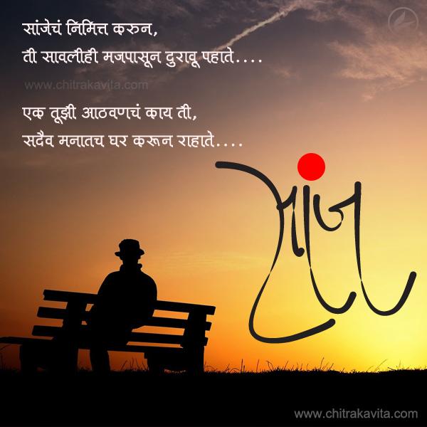 Marathi Memories Greeting Saanj-Aathvan | Chitrakavita.com