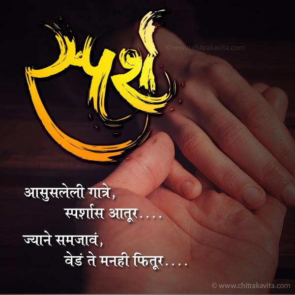 Marathi Love Greeting Aatur | Chitrakavita.com