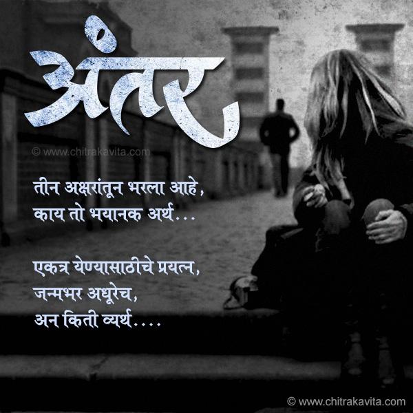 Marathi Sad Greeting Antar | Chitrakavita.com