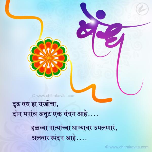 Marathi Rakshabandhan Greeting Bandh-Rakhicha | Chitrakavita.com