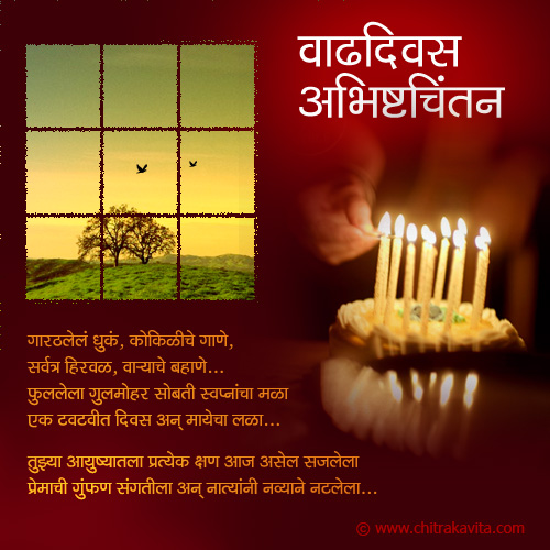 Marathi Birthday Greeting Marathi Birthday Greetings | Chitrakavita.com