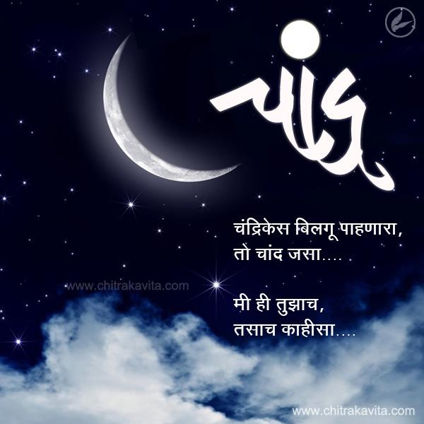 Marathi Love Greeting Chaand | Chitrakavita.com
