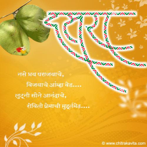 Marathi Dasara Greeting Premachi-Muhurtmedh | Chitrakavita.com