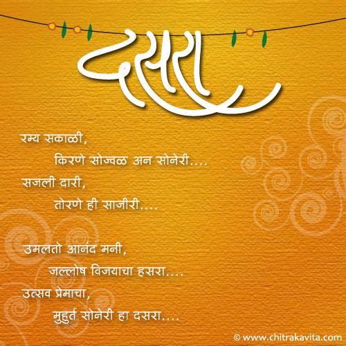 Marathi Dasara Greeting Hasara-Dasara | Chitrakavita.com