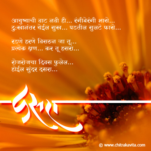 Happy Dussehra Wishes Quotes Messages Images in Marathi