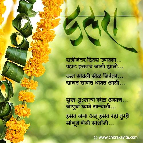 Marathi Dasara Greeting Nava-Dasara | Chitrakavita.com