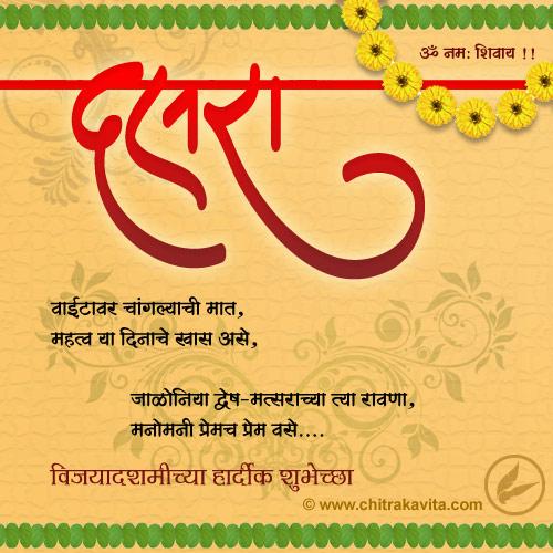 Marathi Dasara Greeting Dasara | Chitrakavita.com