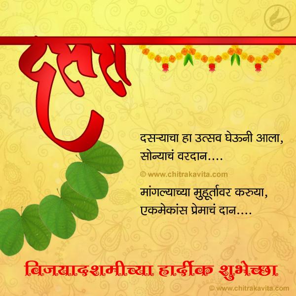 Marathi Dasara Greeting Utsav-Dasryacha | Chitrakavita.com