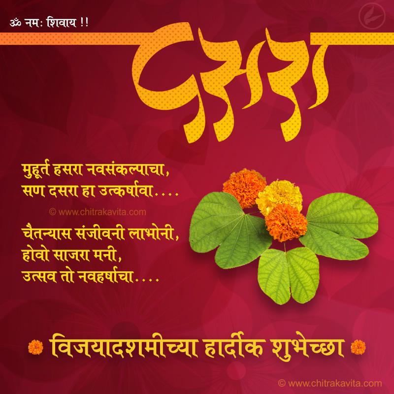 Marathi Dasara Greeting utsav-navharshacha | Chitrakavita.com