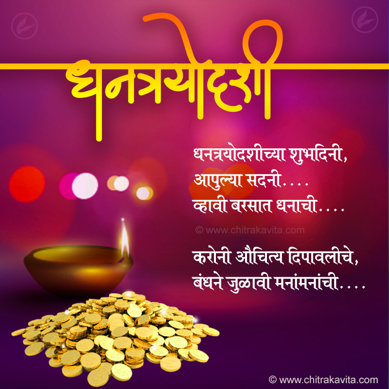 Pictures of diwali festival greetings in marathi kidskunstfo marathi diwali greetings dhanatrayodashi m4hsunfo