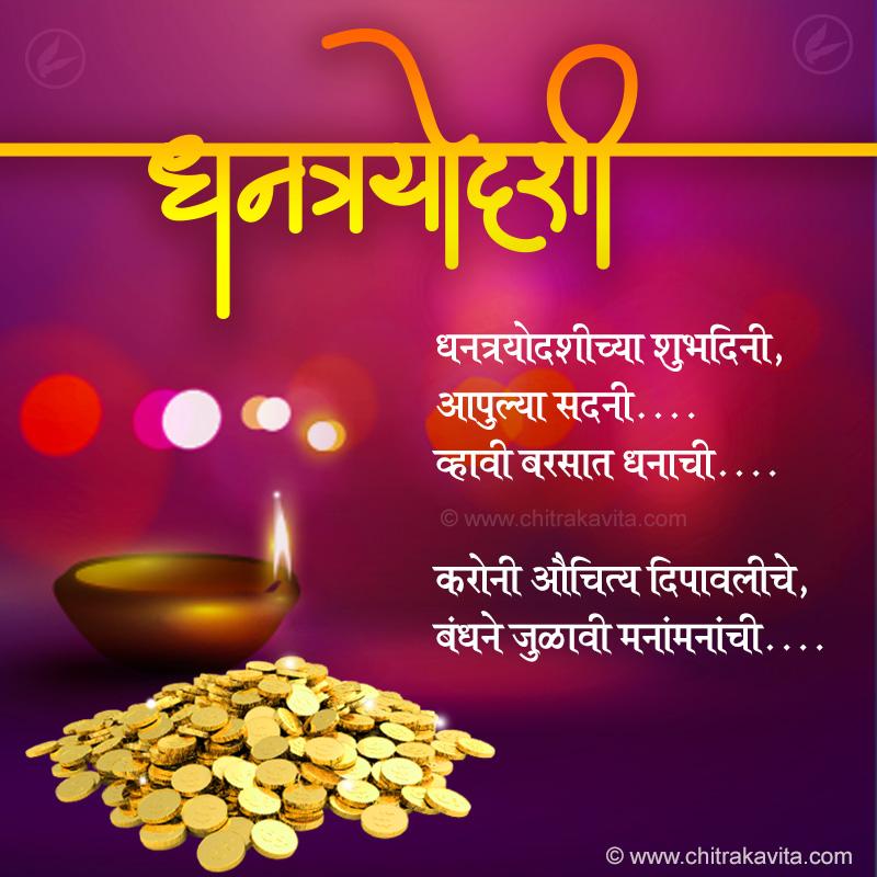 Marathi Diwali Greeting Dhanatrayodashi | Chitrakavita.com