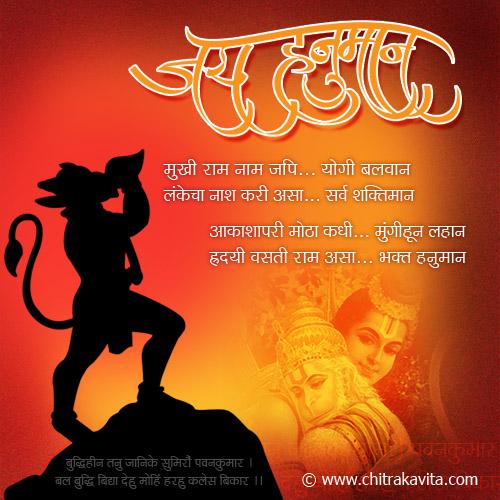 Marathi Dharmik Greeting Jai-Hanuman | Chitrakavita.com