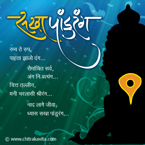 Marathi Dharmik Greeting Sakha-Pandurang | Chitrakavita.com