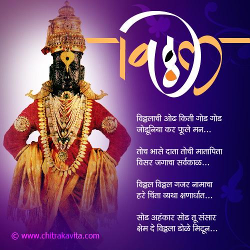 Marathi Dharmik Greeting Oodh-Vitthalachi | Chitrakavita.com