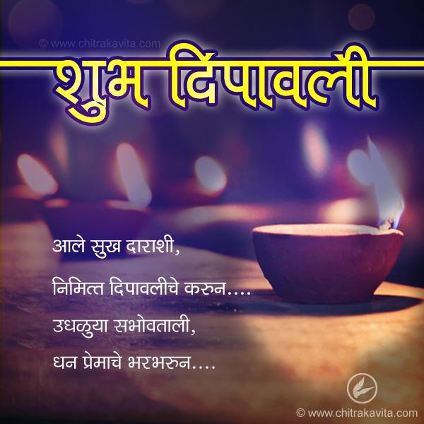 Marathi Diwali Greeting Diwali-Occasion | Chitrakavita.com