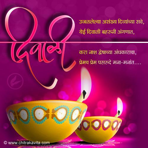 Marathi Diwali Greeting Yei-diwali | Chitrakavita.com