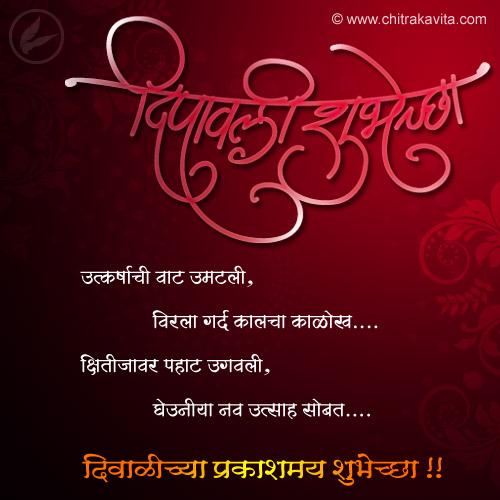 Marathi Diwali Greeting Utkarshachi-Vat | Chitrakavita.com
