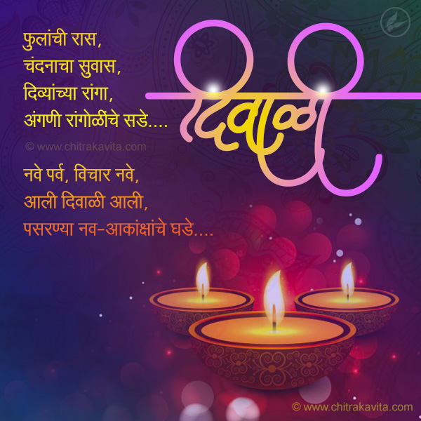 Marathi Diwali Greeting Aali-Diwali | Chitrakavita.com