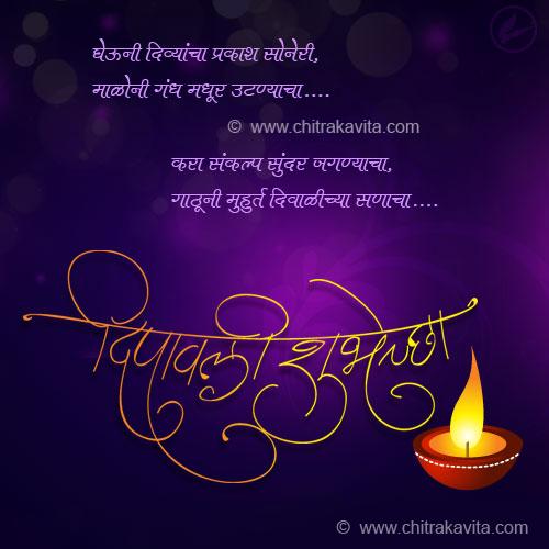 Marathi Diwali Greeting Prakash-Soneri | Chitrakavita.com