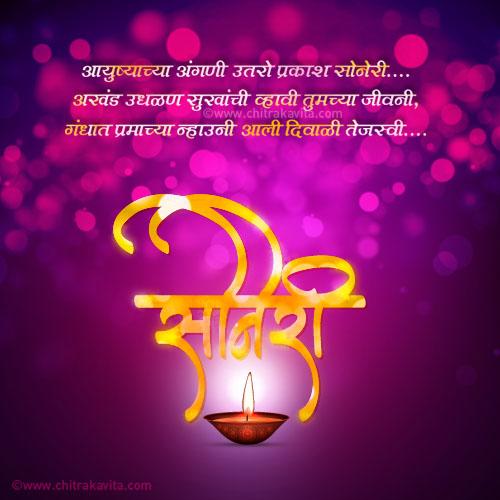 Marathi Diwali Greeting Soneri | Chitrakavita.com