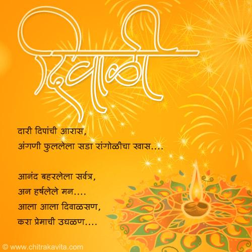 Marathi Diwali Greeting Diwali-Aali | Chitrakavita.com
