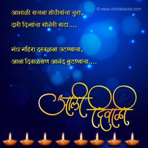 Marathi Diwali Greeting San-Aanand-Lutnyacha | Chitrakavita.com