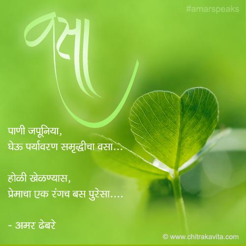 Marathi Holi Greeting Vasa | Chitrakavita.com