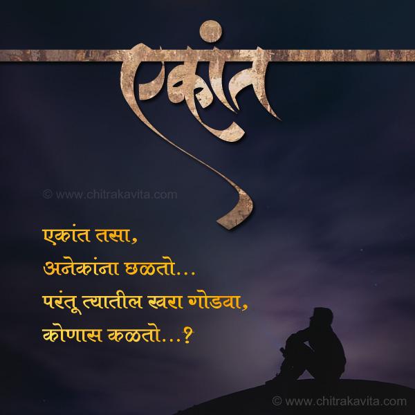 Marathi Sad Greeting Ekant | Chitrakavita.com