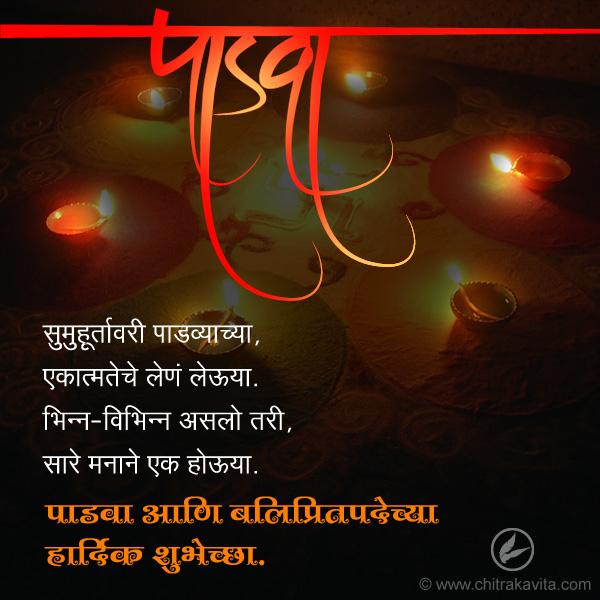 Marathi Diwali Greeting Padva | Chitrakavita.com