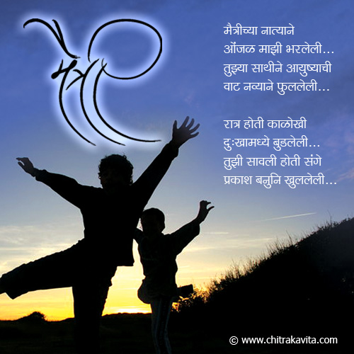 Marathi Friendship Greeting Maitrich-Nat | Chitrakavita.com