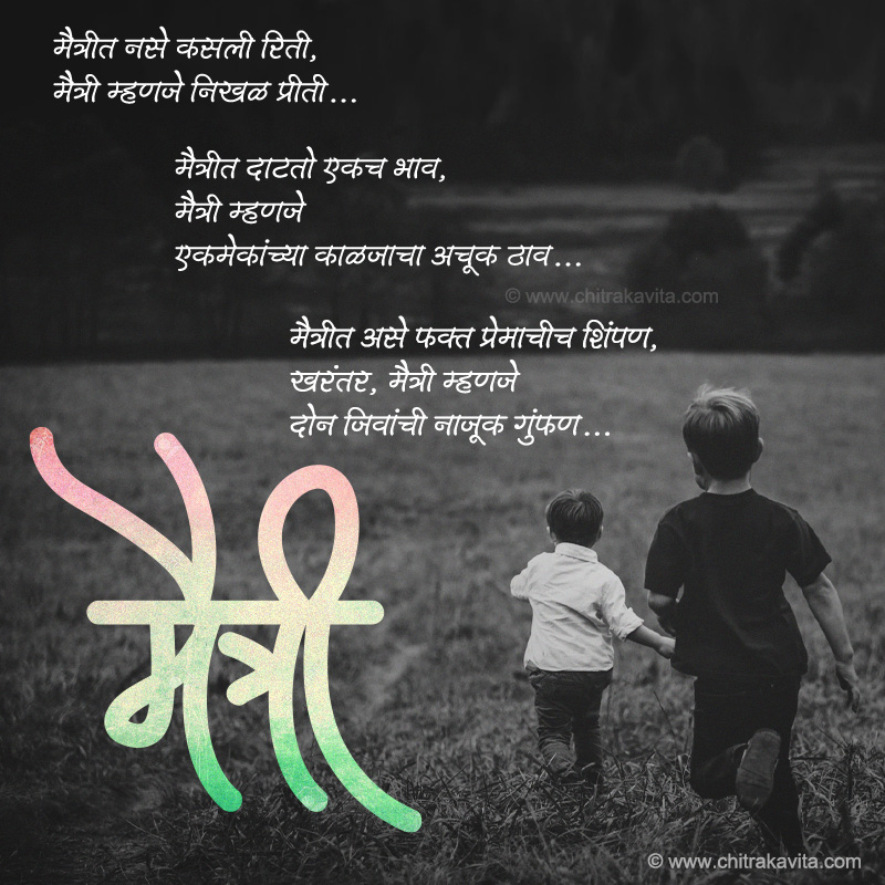 Marathi Friendship Greeting Friendship Poem | Chitrakavita.com