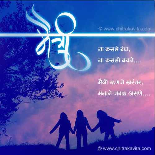 Marathi Friendship Greeting Maitri | Chitrakavita.com