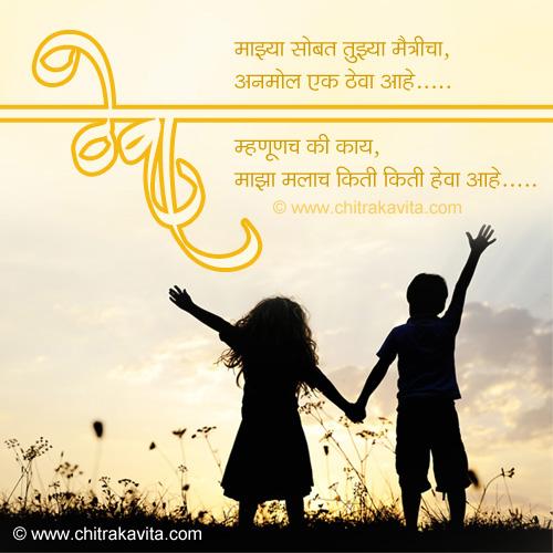 Marathi Friendship Greeting Maitricha-Theva | Chitrakavita.com