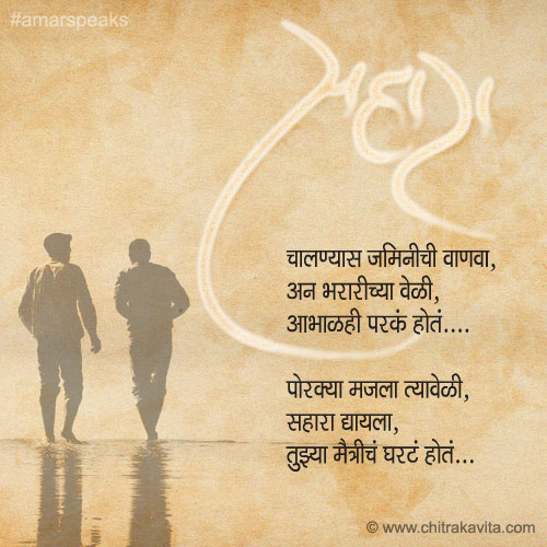 Marathi Friendship Greeting Sahara | Chitrakavita.com