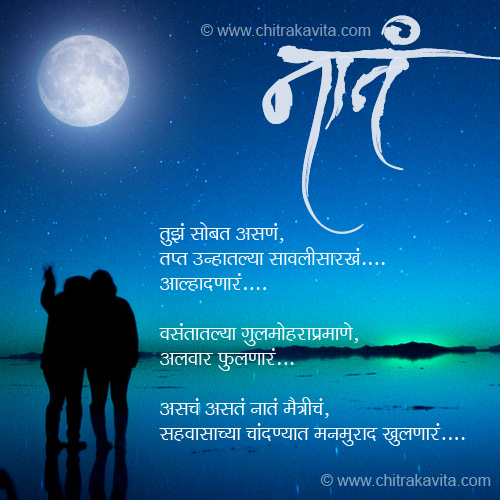 Marathi Friendship Greeting Nat-Maitrich | Chitrakavita.com