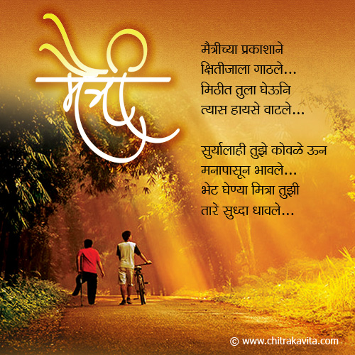 Marathi Friendship Greeting Maitricha-Prakash | Chitrakavita.com