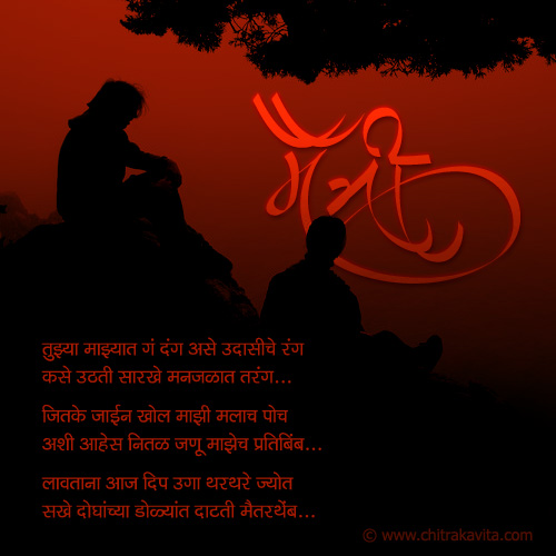 Marathi Friendship Greeting Maitarthemb | Chitrakavita.com
