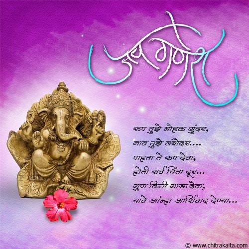 Marathi Ganapati Greeting Jay-Ganesh | Chitrakavita.com