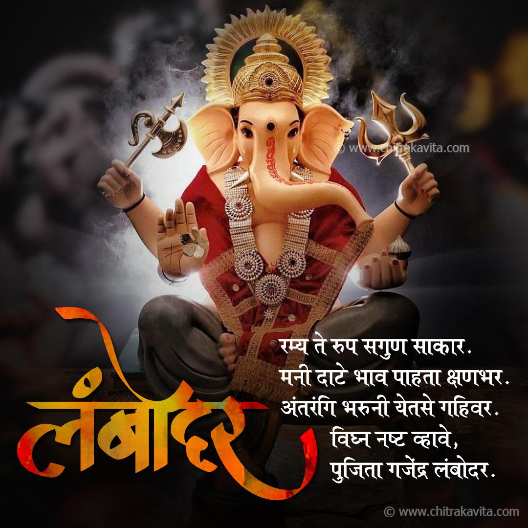 Marathi Ganapati Greeting Lambodar | Chitrakavita.com