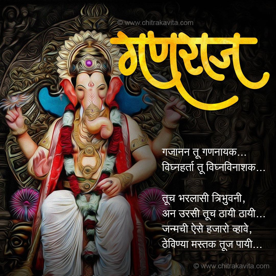 Marathi Ganapati Greeting Gananayak | Chitrakavita.com