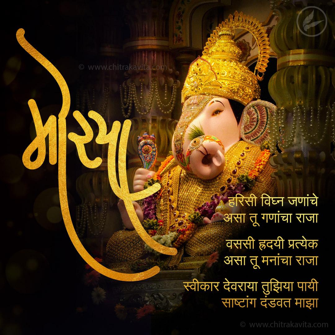 Marathi Ganapati Greeting Ganancha-Raja | Chitrakavita.com