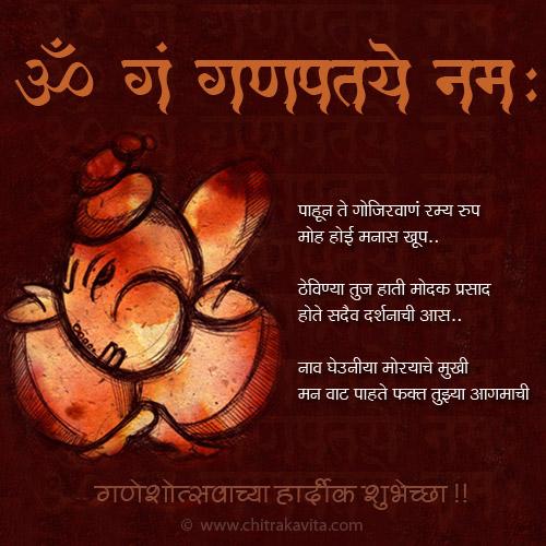 Marathi Ganapati Greeting Ganaraj | Chitrakavita.com