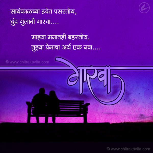 Marathi Love Greeting Gaarva | Chitrakavita.com