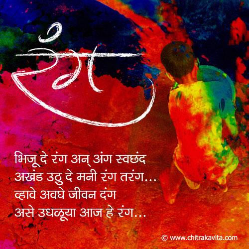 Marathi Holi Greeting Rangotsav | Chitrakavita.com