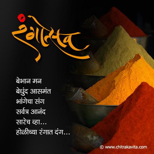 Marathi Holi Greeting Rang | Chitrakavita.com