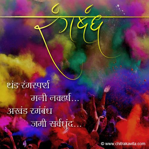 Marathi Holi Greeting Rangbandh | Chitrakavita.com